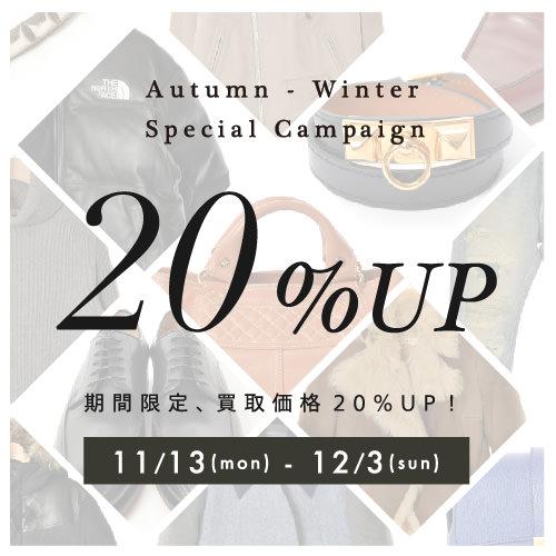 【キャンペーン】冬の買取20%UPキャンペーン実施中
