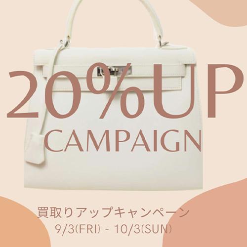 【NEWS】秋の買取アップキャンペーン