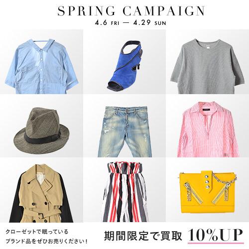 【NEWS】春の買取10%UPキャンペーン