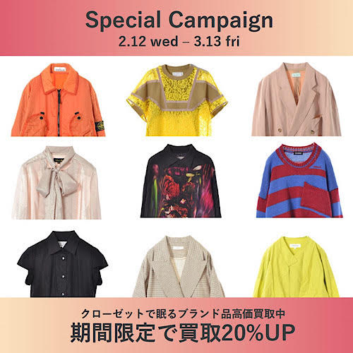 【NEWS】買取20%UPキャンペーン実施中