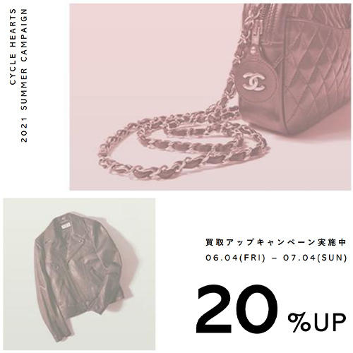 【NEWS】買取アップキャンペーン