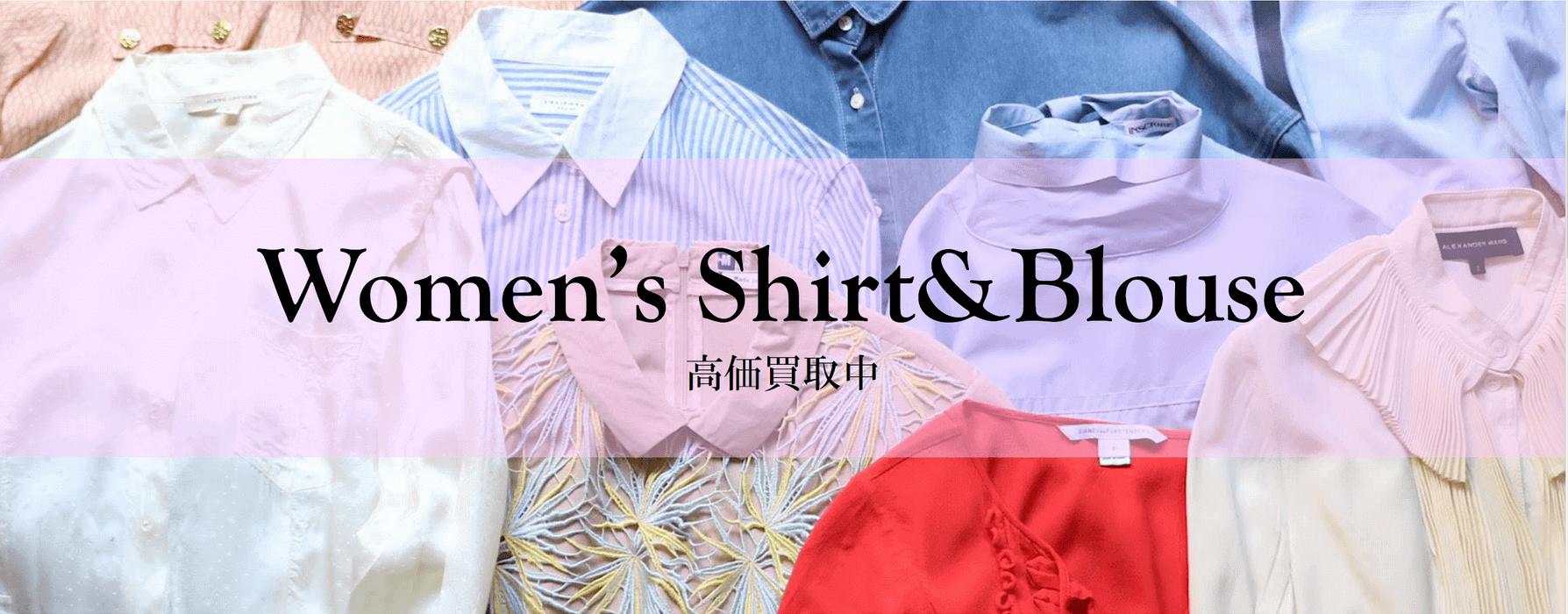 レディースシャツ高価買取