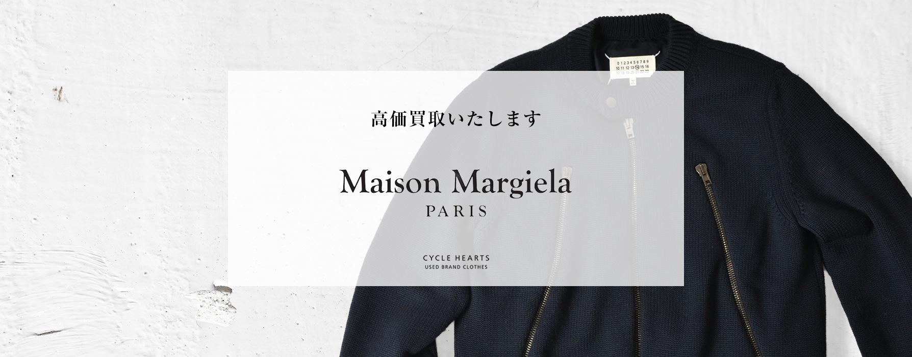 MaisonMargiela高価買取