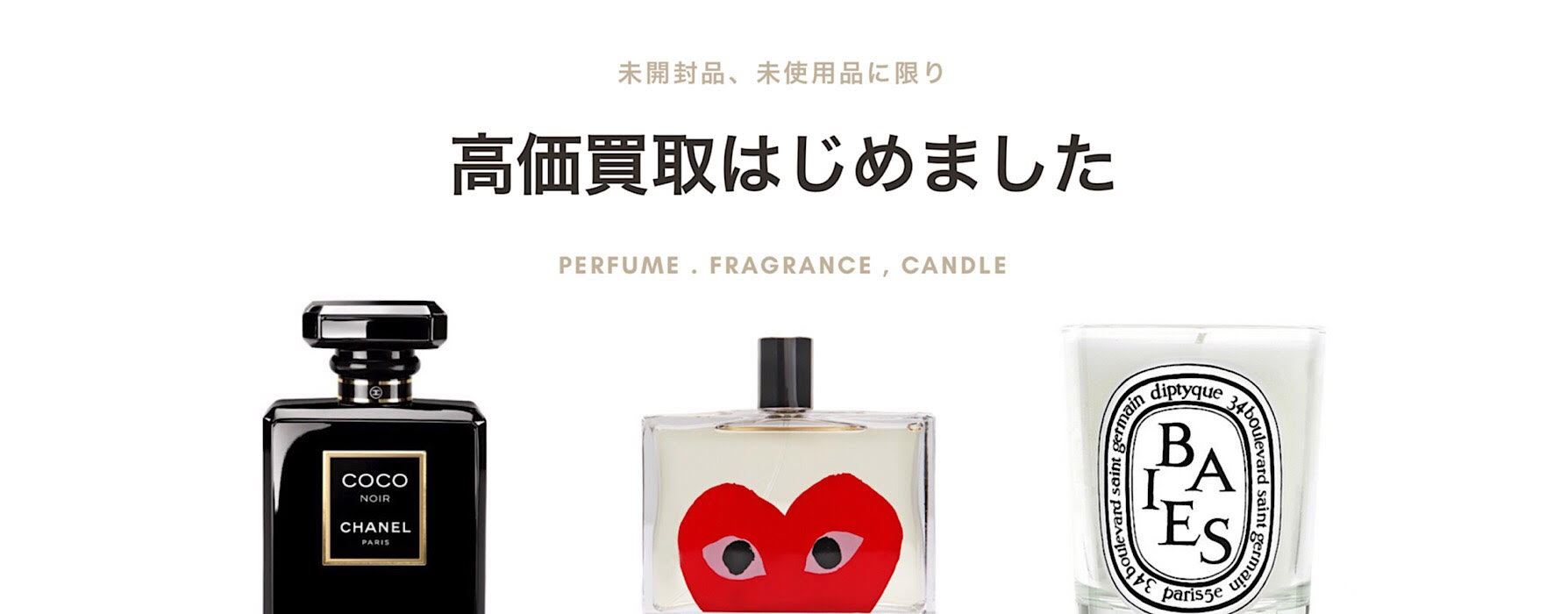 香水はじめました