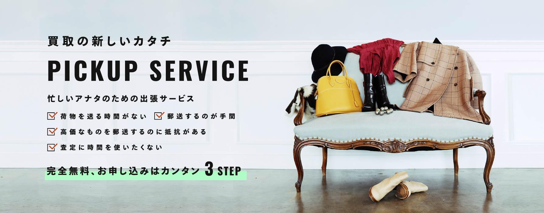 買取の新しいサービス。ピックアップサービス。