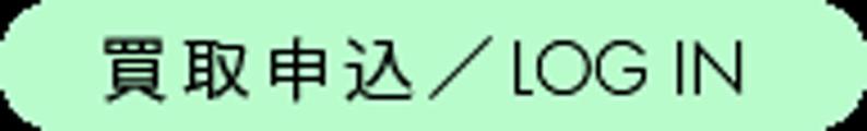 kaitorimoshikomi