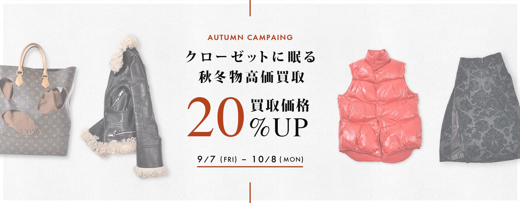 秋の買取UPキャンペーン